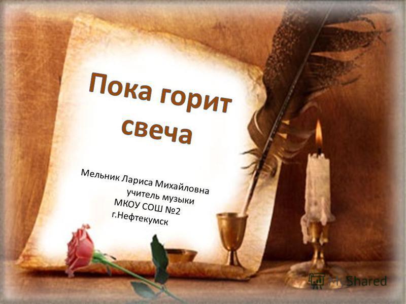 Мельник Лариса Михайловна учитель музыки МКОУ СОШ 2 г.Нефтекумск