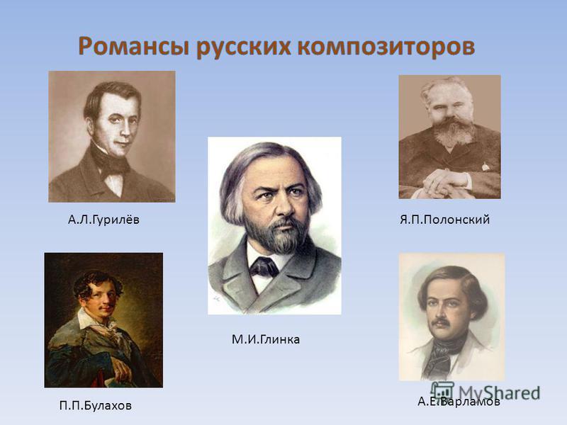А.Л.ГурилёвЯ.П.Полонский М.И.Глинка П.П.Булахов А.Е.Варламов