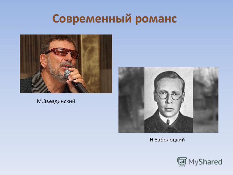 М.Звездинский Н.Заболоцкий