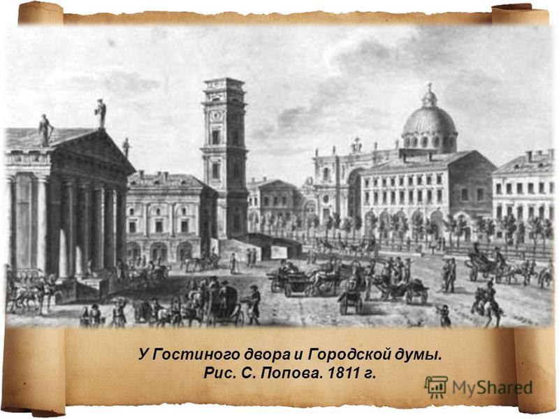 У Гостиного двора и Городской думы. Рис. С. Попова. 1811 г.