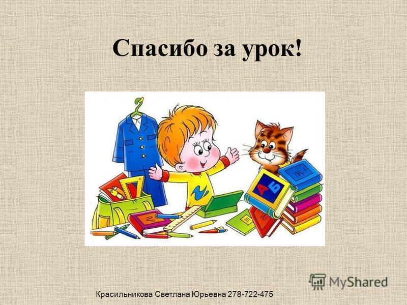 Спасибо за урок! Красильникова Светлана Юрьевна 278-722-475