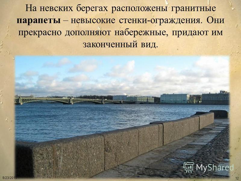 8/23/2015 12 На невских берегах расположены гранитные парапеты – невысокие стенки-ограждения. Они прекрасно дополняют набережные, придают им законченный вид.