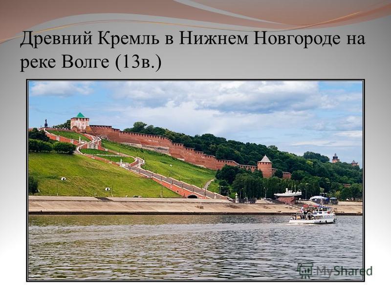 Древний Кремль в Нижнем Новгороде на реке Волге (13 в.)