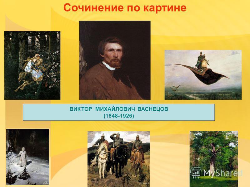 Сочинение по картине ВИКТОР МИХАЙЛОВИЧ ВАСНЕЦОВ (1848-1926)