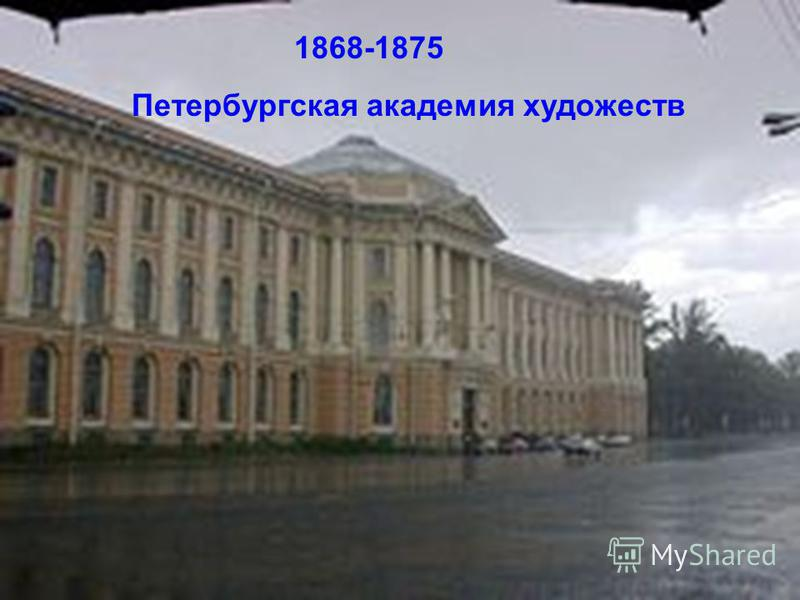 1868-1875 Петербургская академия художеств