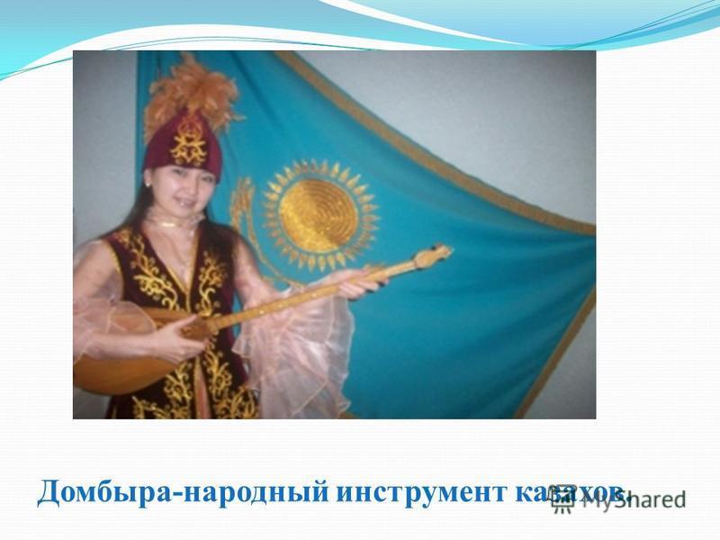 Домбыра-народный инструмент казахов.