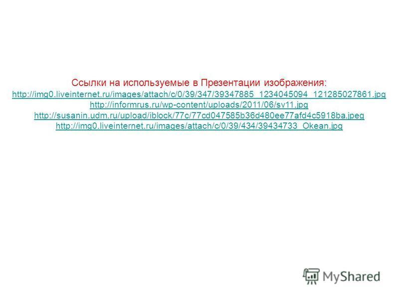 Ссылки на используемые в Презентации изображения: http://img0.liveinternet.ru/images/attach/c/0/39/347/39347885_1234045094_121285027861. jpg http://informrus.ru/wp-content/uploads/2011/06/sv11. jpg http://susanin.udm.ru/upload/iblock/77c/77cd047585b3