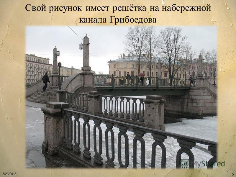 8/23/2015 5 Свой рисунок имеет решётка на набережной канала Грибоедова