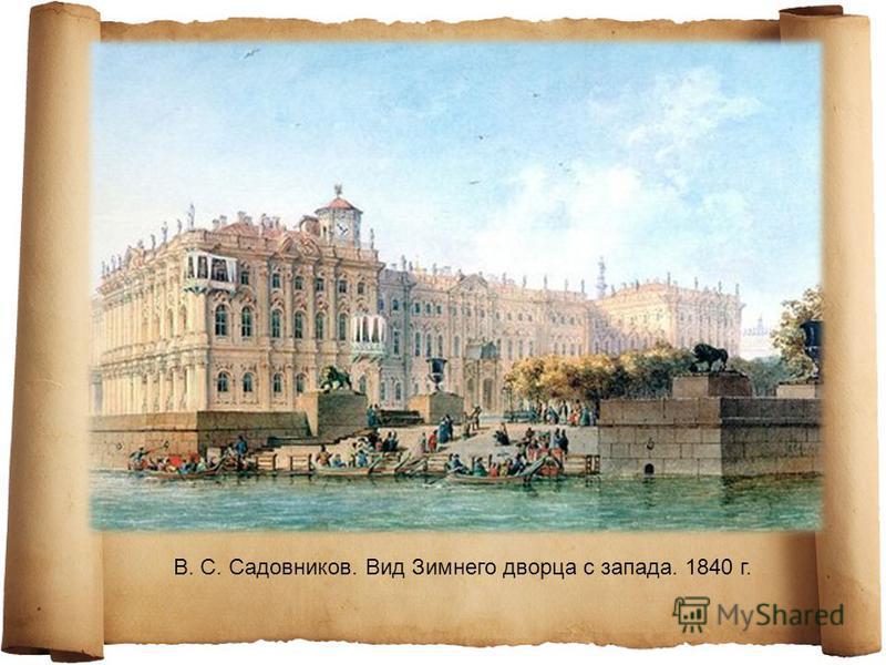 В. С. Садовников. Вид Зимнего дворца с запада. 1840 г.