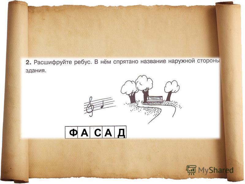 Ф А С А Д