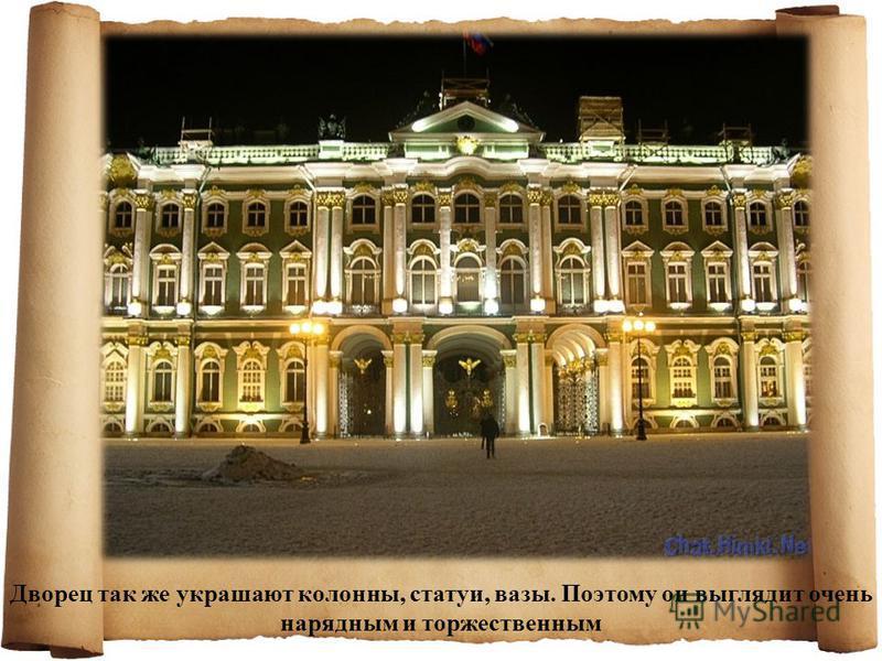 Дворец так же украшают колонны, статуи, вазы. Поэтому он выглядит очень нарядным и торжественным
