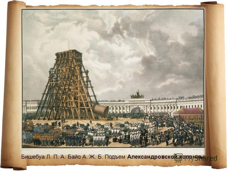 Бишебуа Л. П. А. Байо А. Ж. Б. Подъем Александровской колонны.
