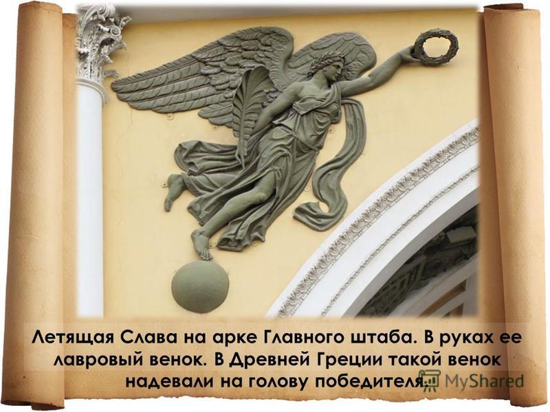 Летящая Слава на арке Главного штаба. В руках ее лавровый венок. В Древней Греции такой венок надевали на голову победителя.