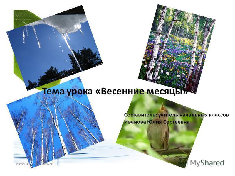Тема урока «Весенние месяцы» Составитель: учитель начальных классов Иванова Юлия Сергеевна