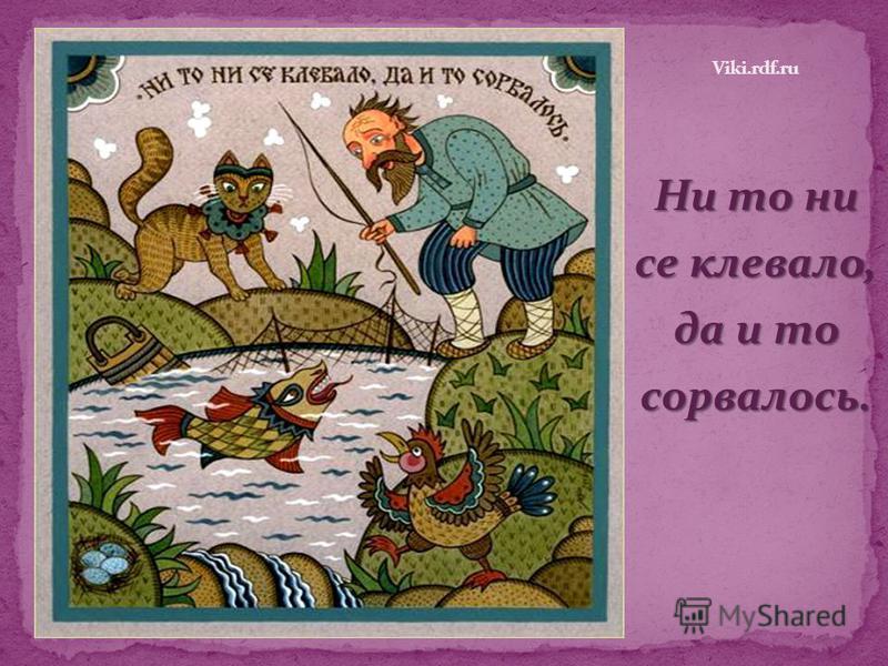 Без труда не выловишь и рыбку из пруда.