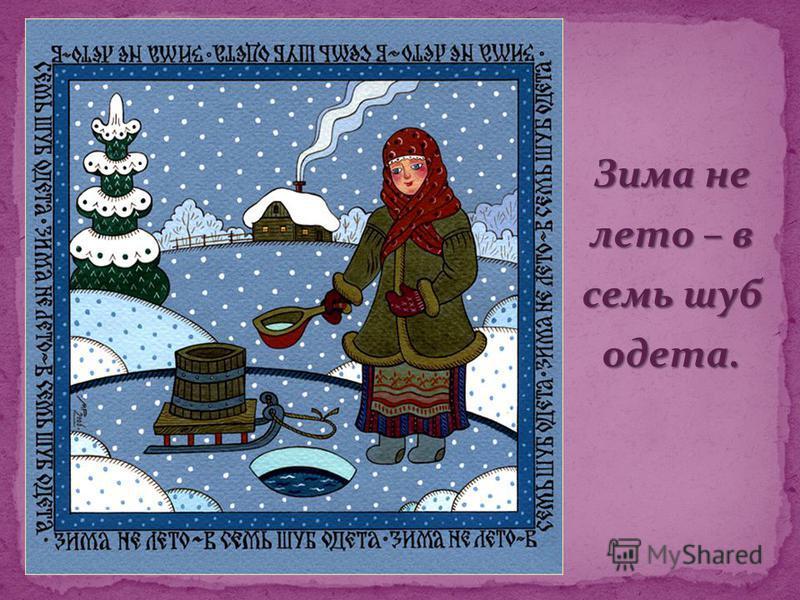 Чтение, 2 класс. Учитель – Бойко Людмила Андреевна.