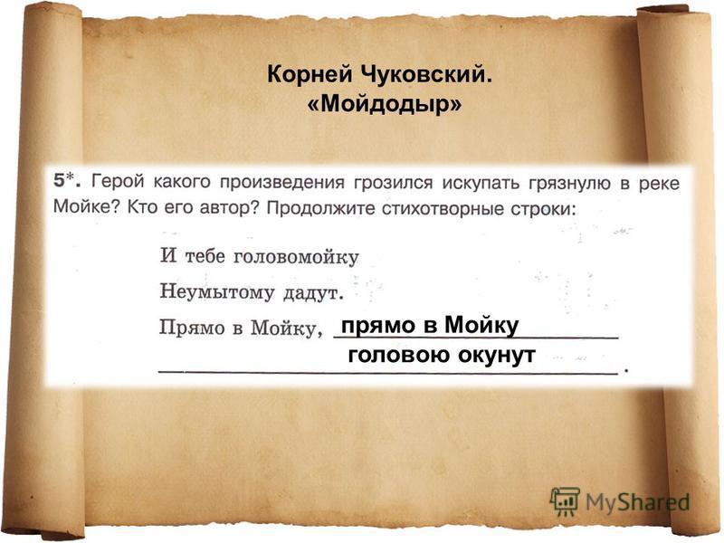 прямо в Мойку головою окунут Корней Чуковский. «Мойдодыр»