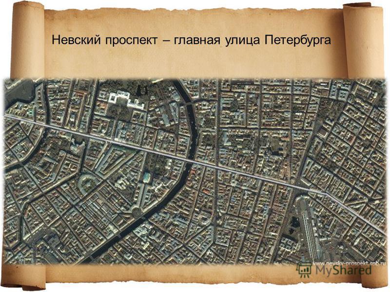 Невский проспект – главная улица Петербурга
