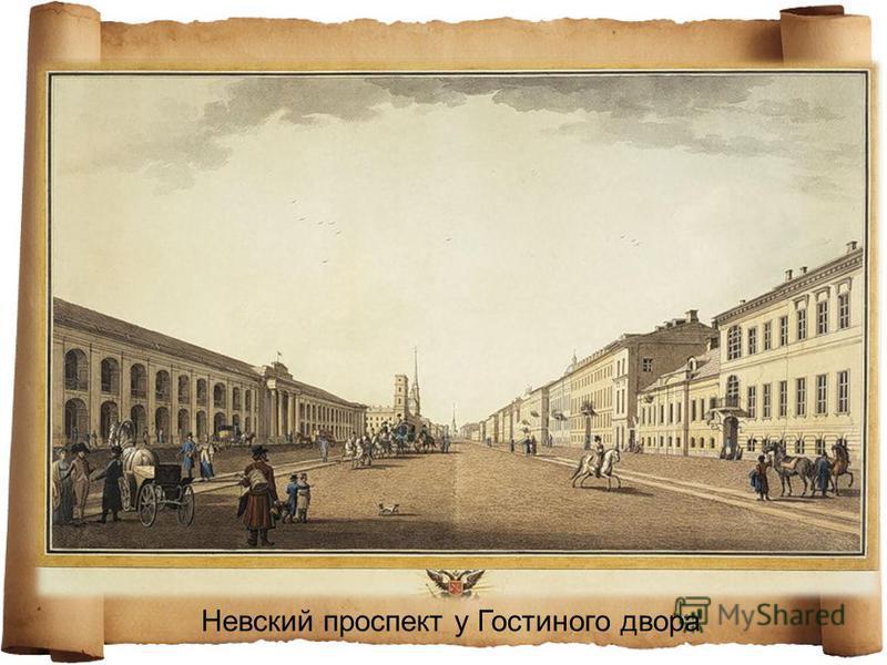 Невский проспект у Гостиного двора