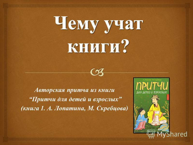 Авторская притча из книги Притчи для детей и взрослых ( книга 1. А. Лопатина, М. Скребцова )