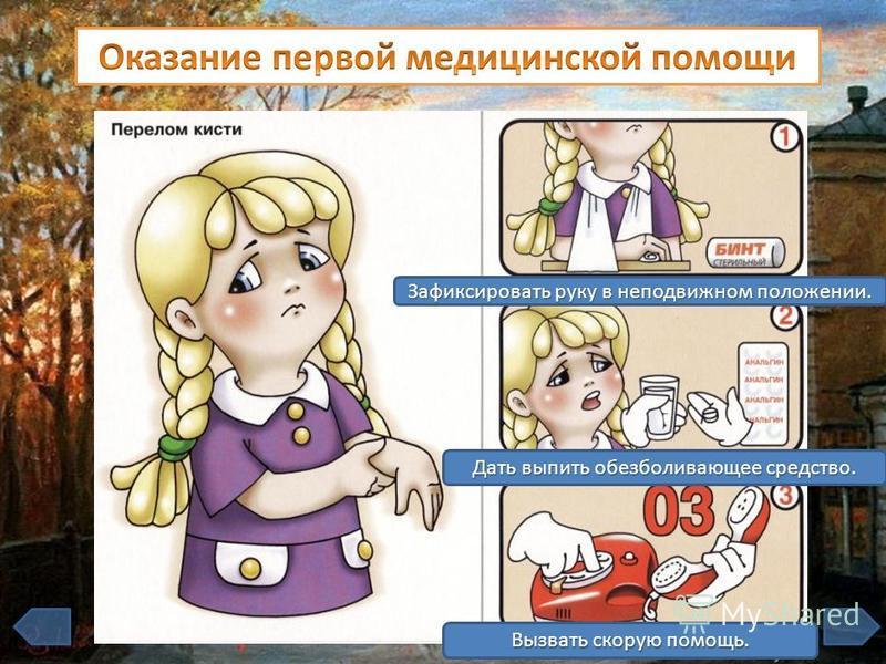 1 3 2 Обработать рану перекисью водорода, смазать края раны зелёнкой или йодом. Наложить стерильную повязку. При глубоком порезе, вызвать скорую помощь.