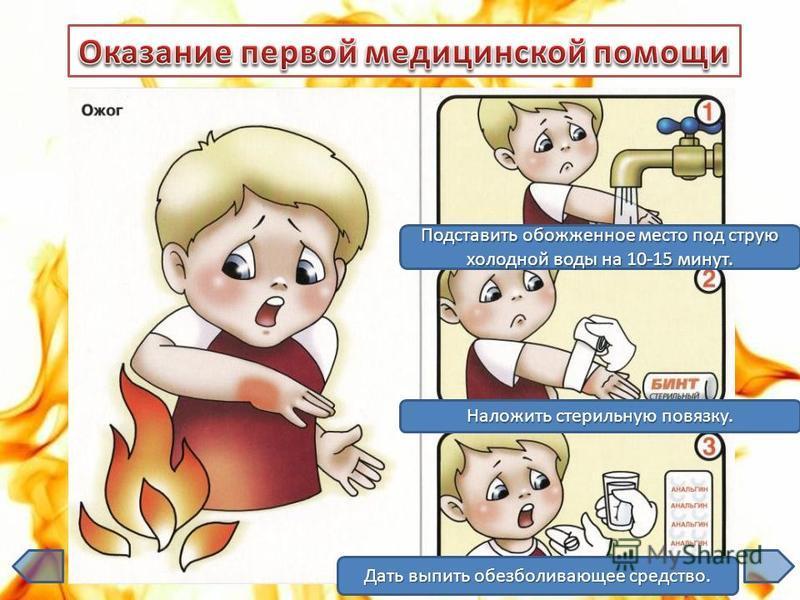 1 1 1 Зафиксировать ногу в неподвижном положении. Дать выпить обезболивающее средство и приложить лёд. Вызвать скорую помощь.