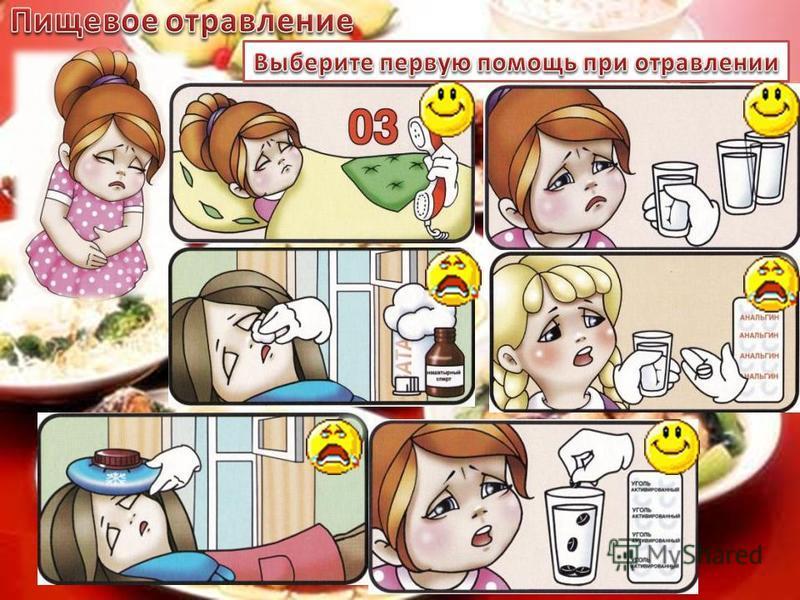 Дать выпить 3-4 стакана тёплой кипячёной воды. Дать выпить активированный уголь (1-2 таблетки на 10 кг. веса). Вызвать скорую помощь