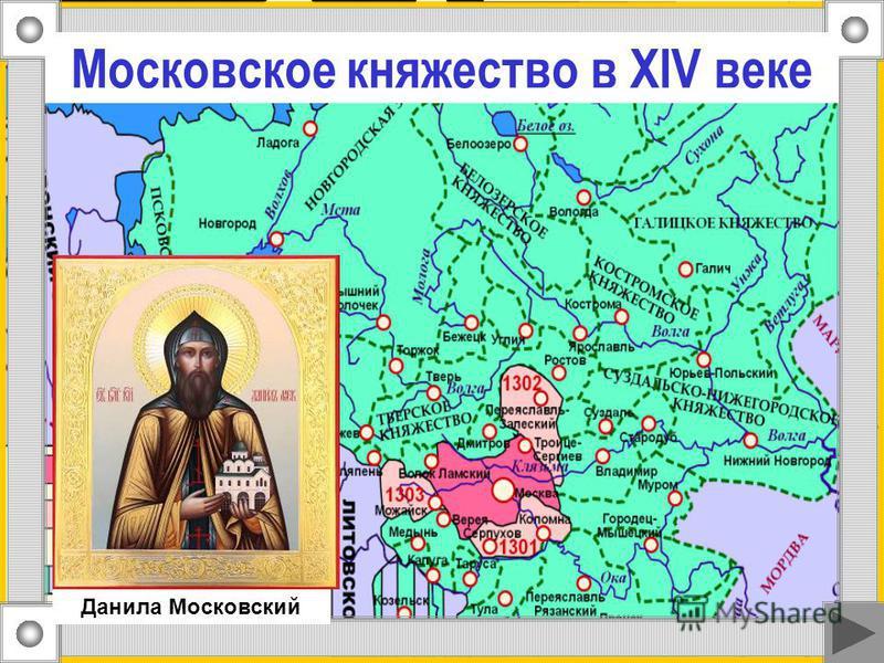 Московское княжество в XIV веке Данила Московский