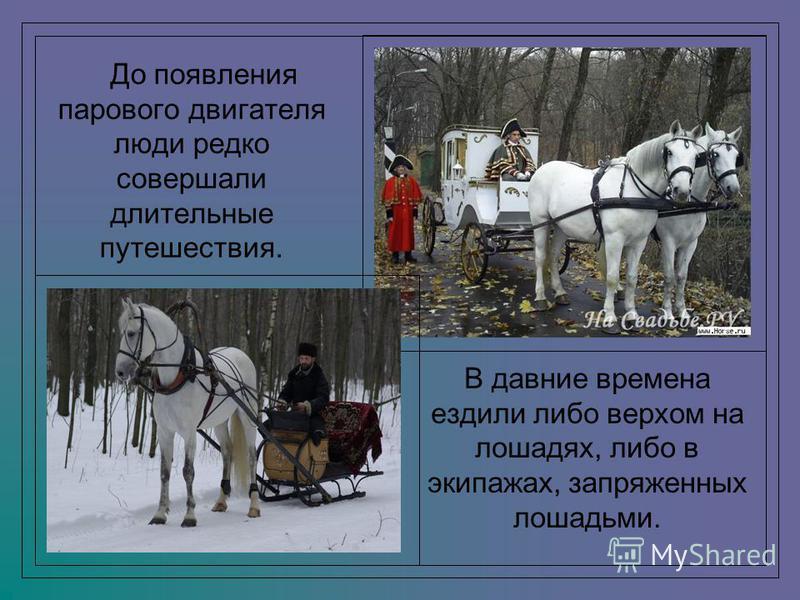 До появления парового двигателя люди редко совершали длительные путешествия. В давние времена ездили либо верхом на лошадях, либо в экипажах, запряженных лошадьми.