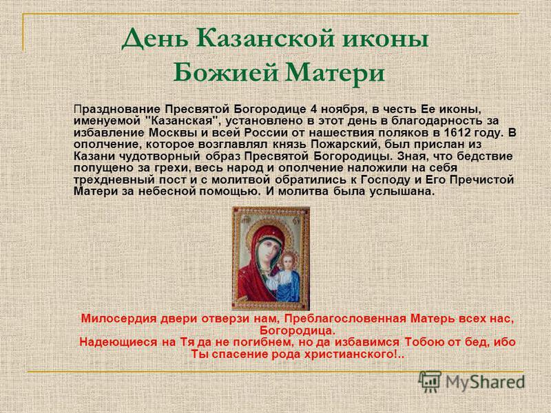 День Казанской иконы Божией Матери Празднование Пресвятой Богородице 4 ноября, в честь Ее иконы, именуемой