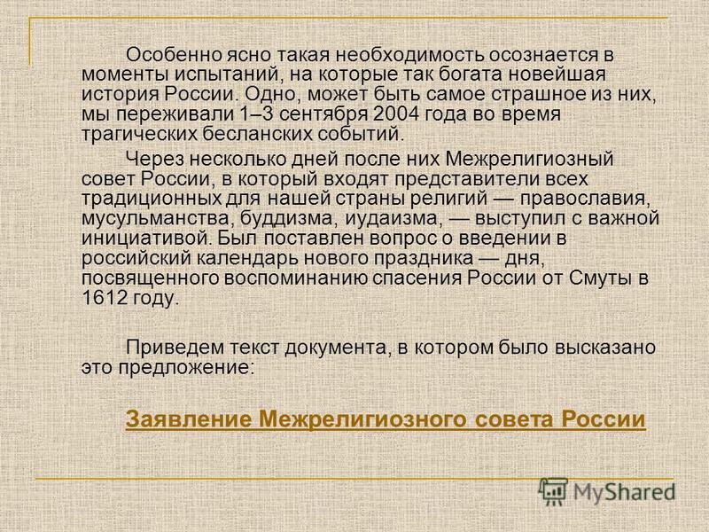 Особенно ясно такая необходимость осознается в моменты испытаний, на которые так богата новейшая история России. Одно, может быть самое страшное из них, мы переживали 1–3 сентября 2004 года во время трагических бесланских событий. Через несколько дне
