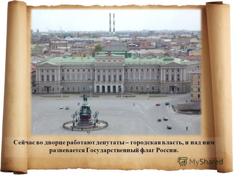 Сейчас во дворце работают депутаты – городская власть, и над ним развевается Государственный флаг России.