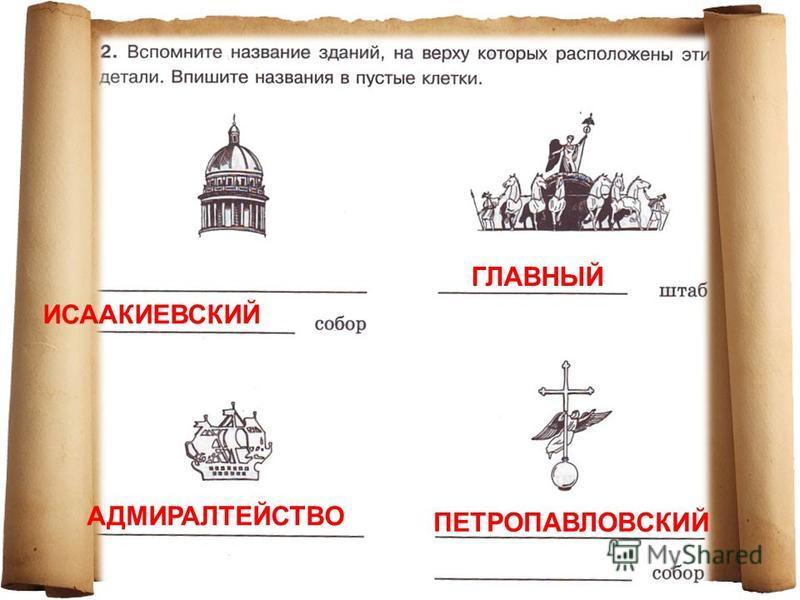ИСААКИЕВСКИЙ ГЛАВНЫЙ АДМИРАЛТЕЙСТВО ПЕТРОПАВЛОВСКИЙ
