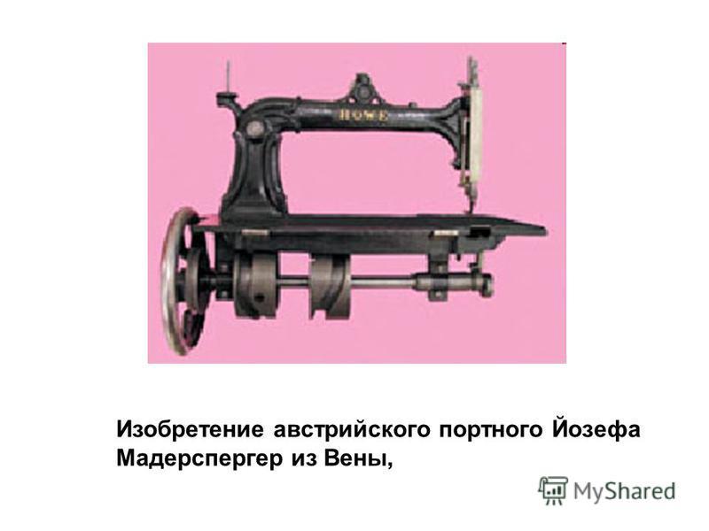 Изобретение австрийского портного Йозефа Мадерспергер из Вены,