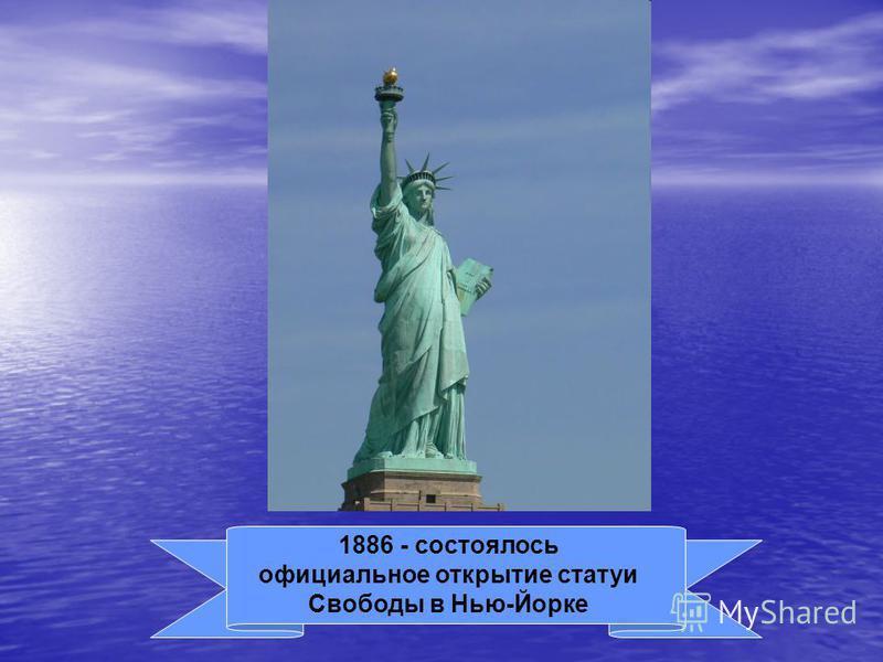 1886 - состоялось официальное открытие статуи Свободы в Нью-Йорке