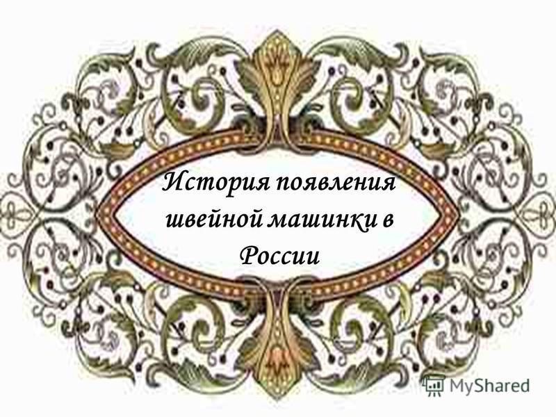 История появления швейной машинки в России