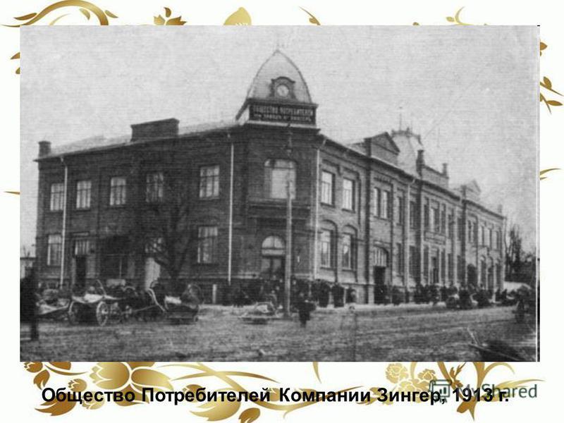 Общество Потребителей Компании Зингер, 1913 г.