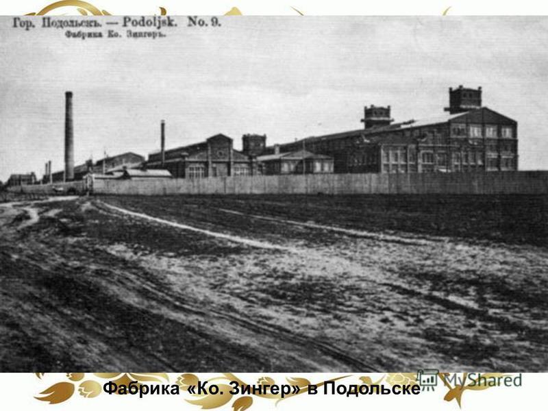 Фабрика «Ко. Зингер» в Подольске