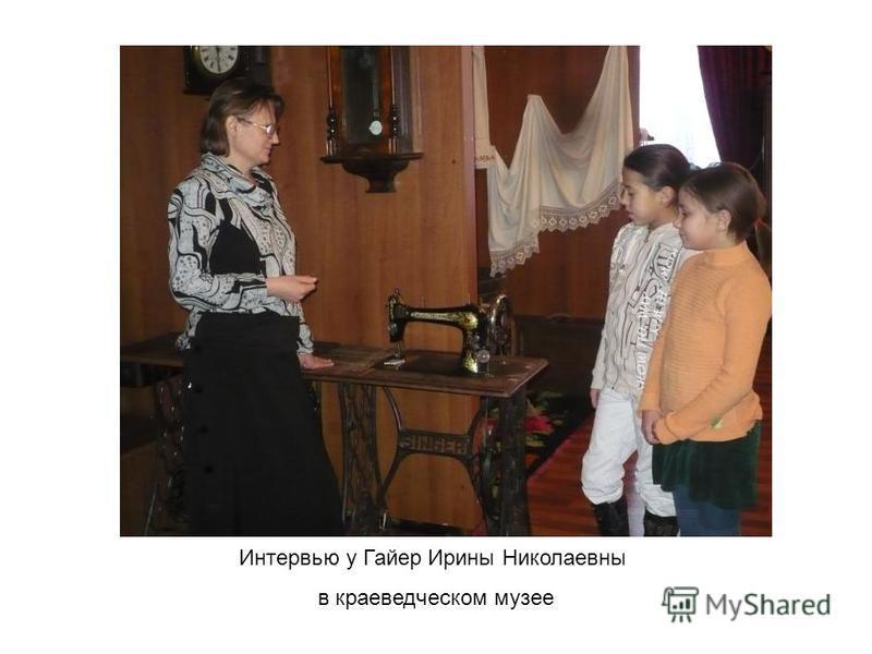 Интервью у Гайер Ирины Николаевны в краеведческом музее
