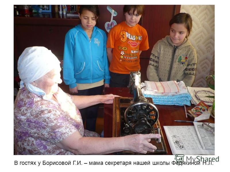 В гостях у Борисовой Г.И. – мама секретаря нашей школы Федякиной Н.Л.