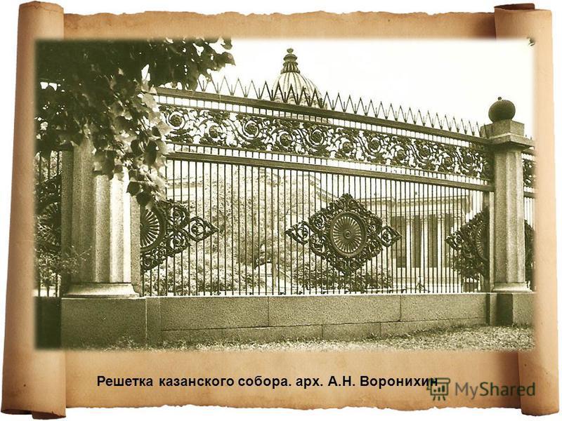 Решетка казанского собора. арх. А.Н. Воронихин