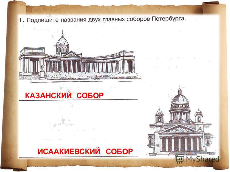 КАЗАНСКИЙ СОБОР ИСААКИЕВСКИЙ СОБОР