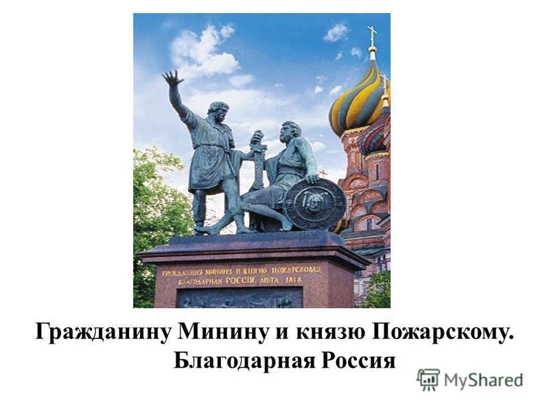 Гражданину Минину и князю Пожарскому. Благодарная Россия