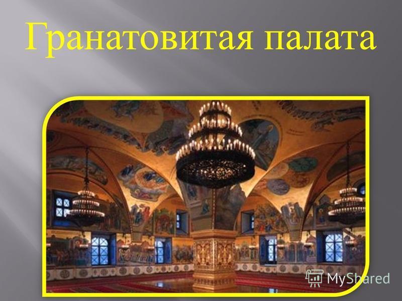 Гранатовитая палата