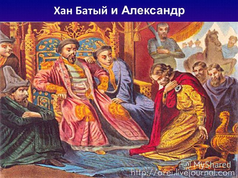 Хан Батый и Александр