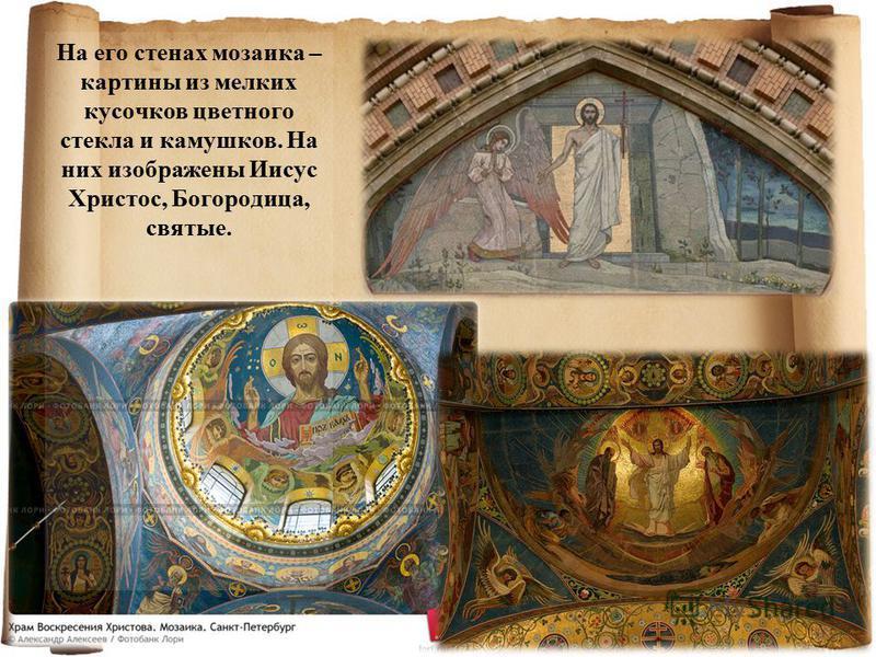 На его стенах мозаика – картины из мелких кусочков цветного стекла и камушков. На них изображены Иисус Христос, Богородица, святые.