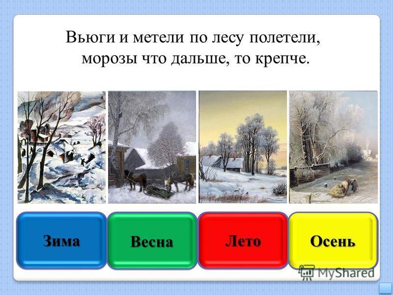 Правильно ПравильноЗима Зима Подумай ещё Весна Весна Увы, неверно Лето Лето Подумай хорошо Осень Осень Вьюги и метели по лесу полетели, морозы что дальше, то крепче.