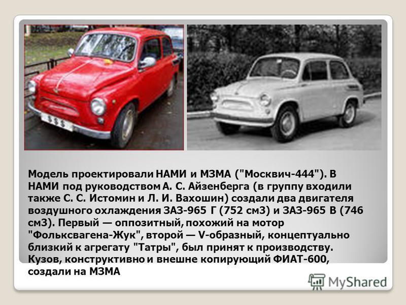 Модель проектировали НАМИ и МЗМА (