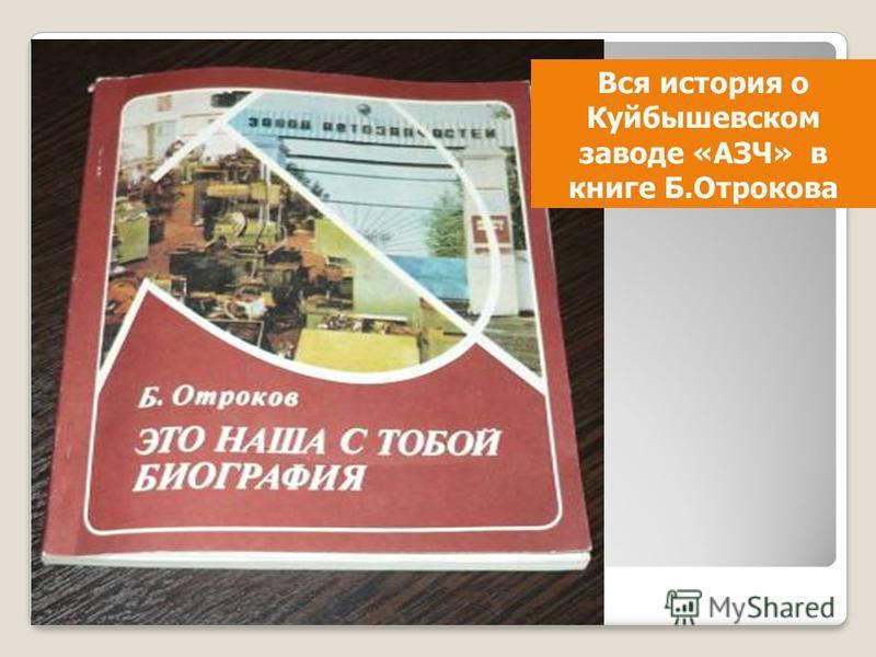 Вся история о Куйбышевском заводе «АЗЧ» в книге Б.Отрокова
