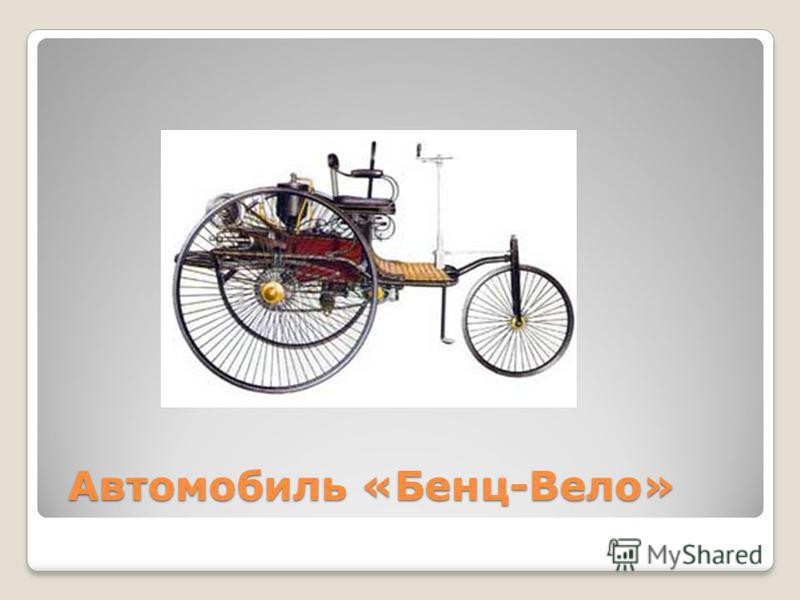 Автомобиль «Бенц-Вело»